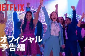 メリル・ストリープ、ニコール・キッドマンら豪華キャストによるNetflixミュージカル映画『プロム』予告編。