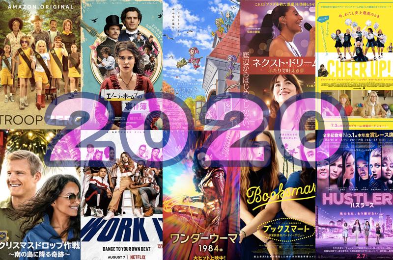 2020年キューティー映画総括