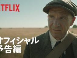 キャリー・マリガン主演、英の有名な遺跡サットン・フー発掘の実話Netflix映画『時の面影』予告編