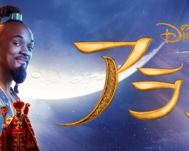 Aladdin_2019_1920x608-5d69907102bfe6682e1c8a56