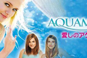 Aquamarine_JPN_Keyart_L316_HD_1920x608-5ffcf38ac6bc5c73b8d4c001
