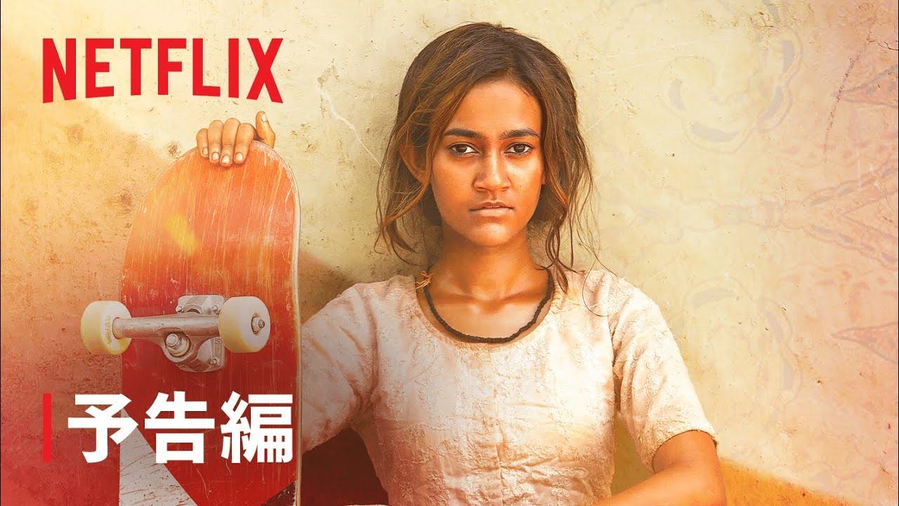 スケートボードに出会うインドの少女を描くNetflix『スケーターガール』