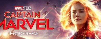 Captain_Marvel_JPN_Keyart_L316_HD_1920x608-5d6ec1b1c0a19cd27c23e8e7