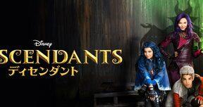 Disney_Descendants_JPN_Keyart_Hero_L316_HD_1920x608-5c74ad4342fe0c97c7fa1256