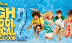 Disney_High_School_Musical_2_JPN_Keyart_Hero_L316_HD_1920x608-5c7833f942fe0c0ddcfa14b6