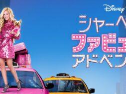 Disney_Sharpays_Fabulous_Adventure_JPN_Keyart_Hero_L316_HD_1920x608-5c648d4621b573c2017f6b2a