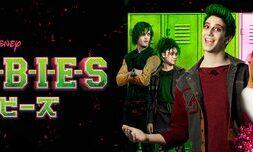 Disney_Zombies_JPN_Keyart_Hero_L316_HD_1920x608-5c74bcc12d3a341feb9bc729