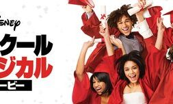 High_School_Musical_3-_Senior_Year_JPN_Keyart_Hero_L316_HD_1920x608-5c50bd902ea7f2fa8a4dc99e