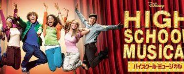 High_School_Musical_JPN_Keyart_Hero_L316_HD_1920x608-5c74a8bc4c14a736a5f35f4c