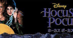 Hocus_Pocus_JPN_Keyart_Hero_L316_HD_1920x608-5d8526269297b548ab1b85c6