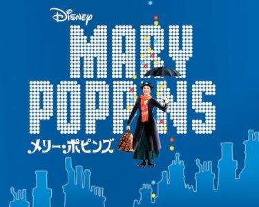 Mary_Poppins_JPN_Keyart_Hero_L316_HD_1920x608-5c671fd674dcaa72c37aeed9