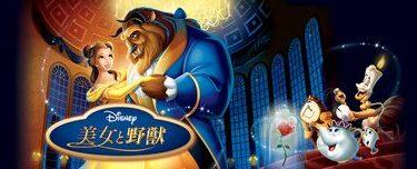 Beauty_And_The_Beast_1991_JPN_Keyart_Hero_L316_HD_1920x608-5c9d190ac076d1314eaeca21