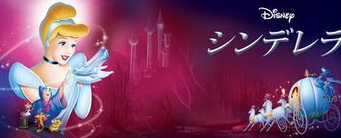 Cinderella_1950_JPN_Keyart_Hero_L316_HD_1920x608-5c12af2bc5ebfaa3ea60c70c