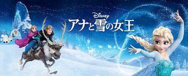 Frozen_JPN_Keyart_Hero_L316_HD_1920x608-5c09c67035eb8cc6712074ad