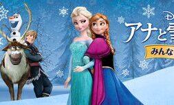 Frozen_Sing_A_Long_Version_JPN_Keyart_L316_HD_1920x608-5dba16540fe99c7beca30110